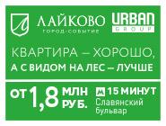 Город-событие на Рублевке Квартиры нового поколения от Urban Group